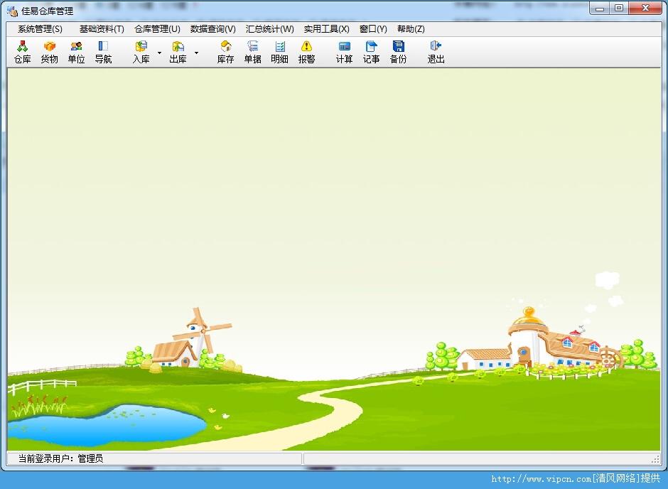 佳易仓库管理软件官方版 V5.5