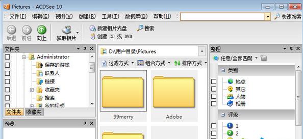 ACDSee官方简体中文版 v5.0 (acdsee5.0免费)