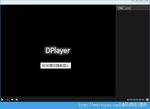 呆呆播放器 Dplayer 官方版 v1.1.3 安装版