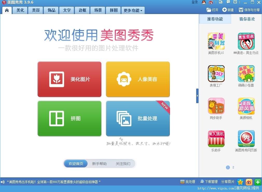 美图秀秀 官方便携版 V3.9.6.1001 绿色版