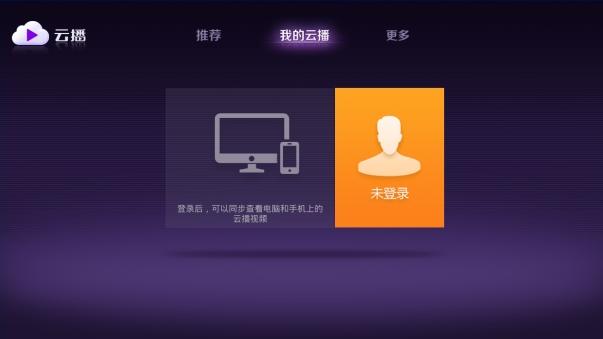 云播TV 迅雷云播 安卓版 v1.2.10