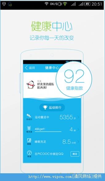 手机QQ5.2 安卓体验版 V5.2.0.2265