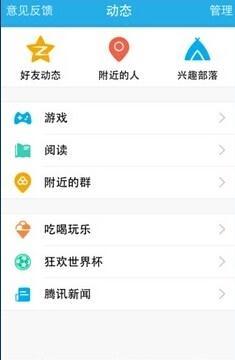 手机 QQ5.0体验IOS版 5.0