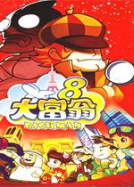 大富翁8财篇繁体中文版 安装版
