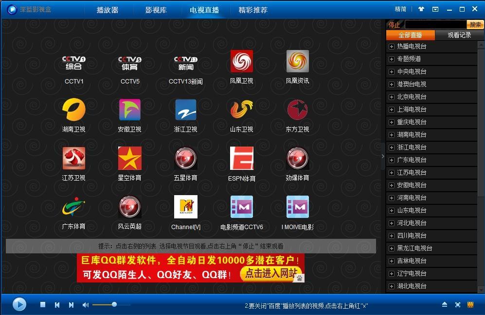 深蓝影视盒 2013 官方正式版 V3.00 安装版