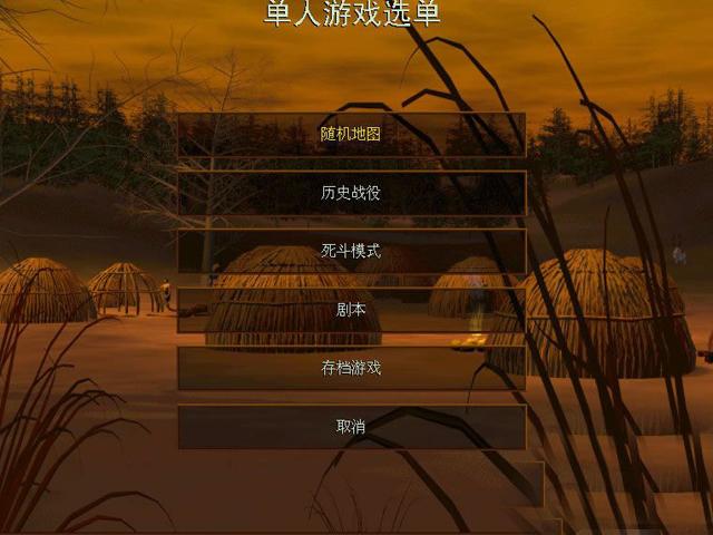 《帝国时代:罗马复兴》 中文完美硬盘版