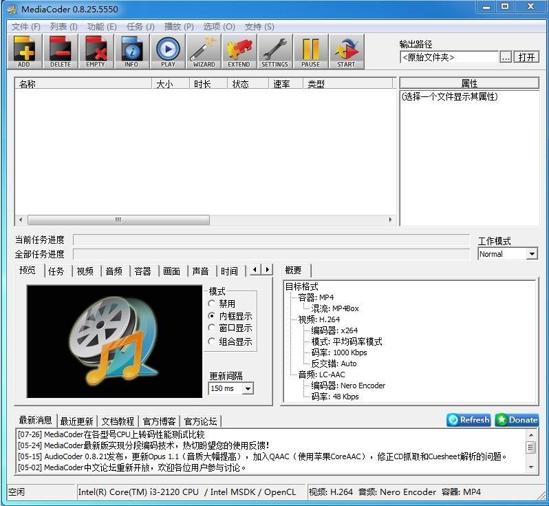 影音转码快车 MediaCoder 官方版 V0.8.27 安装版