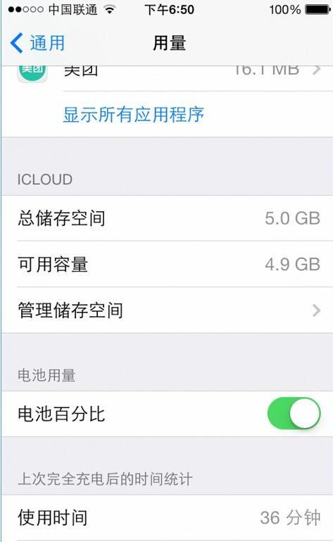 IOS7.1.2省电补丁 附三招完美省电教程
