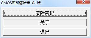 BIOS密码清除器  绿色版