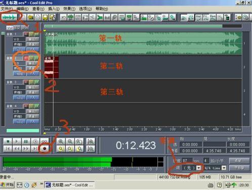 Cool Edit Pro(音乐编辑工具) V2.1 简体中文绿色版