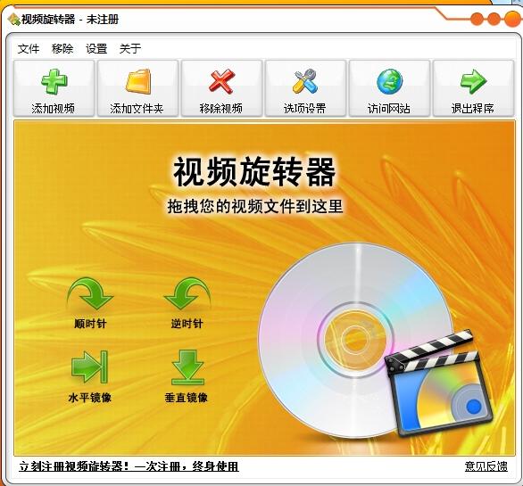 视频旋转器官方版 V1.0.9.0破解版