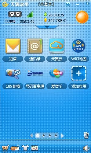 天翼宽带客户端pc官方版 V1.3.2 安装版