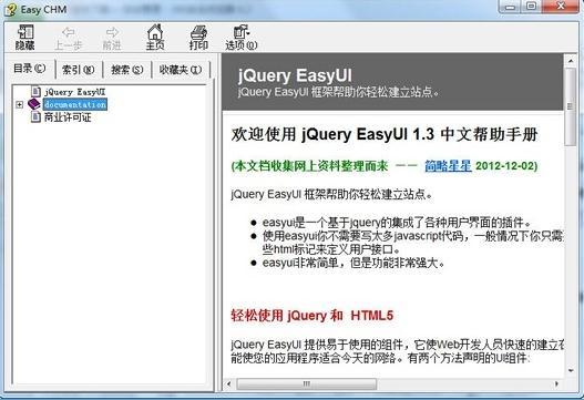 EasyUI中文帮助手册chm官方版 v1.3 绿色免费版