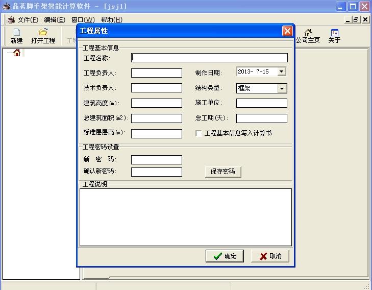 品茗脚手架智能计算软件官方版(脚手架计算规则) V1.2.12 绿色版