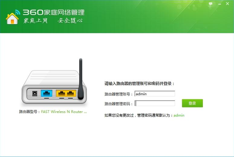 360家庭网络管理官方版 V5.0 最新版
