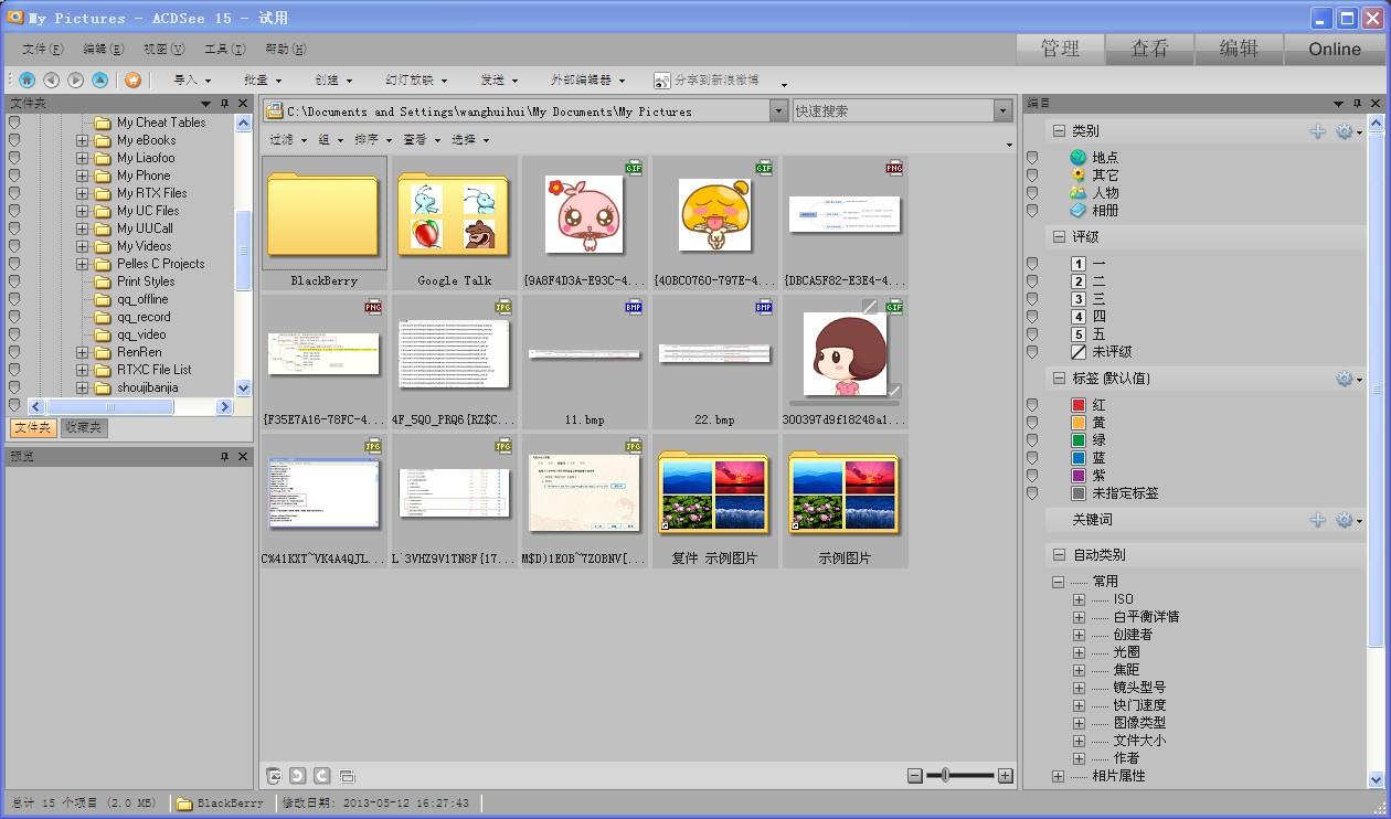 acdsee简体中文版 v6.0