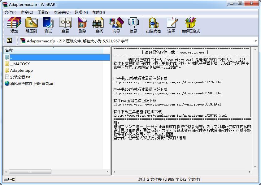 MAC音频视频图形万能转换(Adapter) 官方版