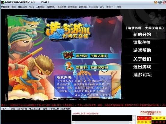 小梦造梦西游3修改器官方版 v3.8.2 绿色版