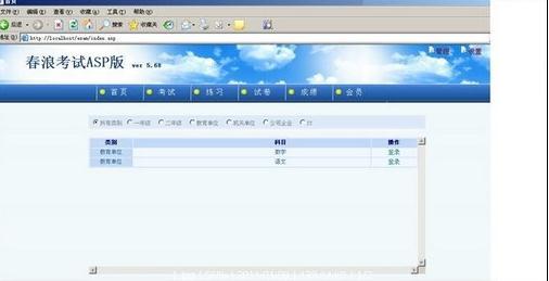 春浪考试系统asp版 v6.32 安装版