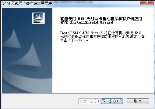 fast54m无线usb网卡官网驱动 安装版