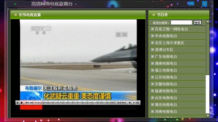 飞鹰网络电视官方版 V1.0 免费绿色版