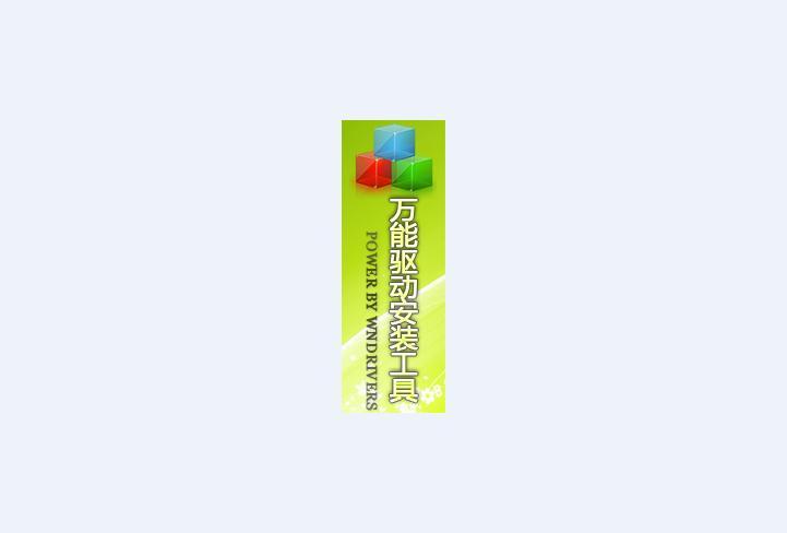 万能声卡驱动器官方 2012.01 免费安装版